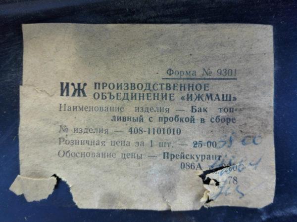 Бензиновый бак Москвич 408 412 ИЖ 2140 - AUTOKARMAN