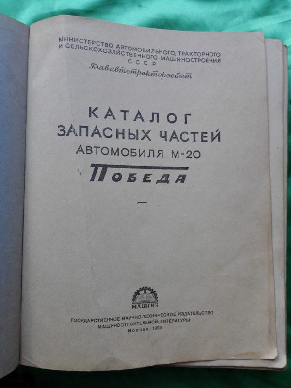 Книга. Каталог Запчастей Газ М 20 Победа - AUTOKARMAN